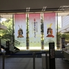 春日大社のすべて@奈良国立博物館