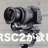 2021年版ジンバル!DJI RSC2が欲しい!【SONY α7Sⅲ用】