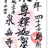泉岳寺の御朱印(港区)〜赤穂浪士とビジネスマンと「切腹」の関係!