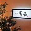 """【レストラン】銀座でお寿司をリーズナブルに食べるなら""""すし嘉""""がオススメ!"""
