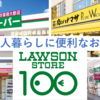東京一人暮らしで意外と便利なお店5選🍱🍙24時間スーパーや惣菜店など