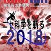 理科の探検(RikaTan)誌2018年4月号「ニセ科学を斬る!2018」発売中!(全国の書店・ネット書店)