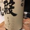 玉櫻、殿(しんがり)純米大吟醸ver.26BY&純米 佐香錦65 28BYの味。