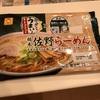 佐野ラーメン食べました
