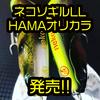【Phat Lab×HAMA】創業70周年記念オリカラ「ネコソギルLL  HAMAオリジナルカラー」発売!