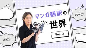 『黒執事』を翻訳!ダジャレ・なまり交じりのせりふを英訳するワザって?