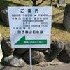 原付スーパーカブで四国一周 6日目② 大三島→別子銅山観光