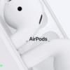 次期AirPodsが2019年に販売? ノイキャン機能を搭載?噂を検証