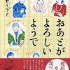 【王様のブランチ】最新本ランキング&スクラッチアート特集(3/4)