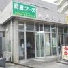 [15/03/05]「前友フーズ」の「メンチカツ弁当」 350円 (随時更新) #LocalGuides