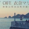 由良のボートカフェ衣奈マリーナ、海辺の絶景カフェだが行き道がハード!?