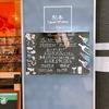 六本木・広尾【Cafe・トルコ料理】86番ルカズキッチン (86番Luca's Kitchen) でケバブサンド ビーフ 600円を食べた!