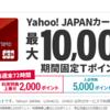 【過去最大】 ヤフーカード入会で18,100のTポイントゲットチャンス!!