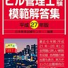 ビル管(建築物環境衛生管理者 試験)合格体験記