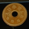 令和元年の五円玉硬貨。