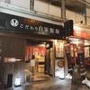 【後楽園】自家製麺 MENSHO TOKYO の子羊(ラム)つけ麺でしょう
