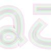 フォントのアウトラインを法線方向に太らせたり細らせたりしてみる