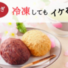 おはぎは【冷凍】できる?美味しさキープの保存方法と解凍方法!