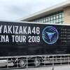 欅坂46 夏の全国アリーナツアー2019@福岡国際センター《初日》セットリスト