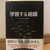 研修課題図書として取り上げた『学習する組織』(ピーター・センゲ著)