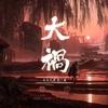 GHOST OF TSUSHIMA (ゴースト・オブ・ツシマ)  -冥人奇譚- 其の八