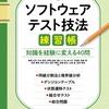 【書評】「ソフトウェアテスト技法練習帳」を読んで、体系的なテスト技法の知識を身につけよう