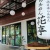 らあめん花亭(hana cafe+bar)