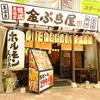【オススメ5店】千葉・稲毛(千葉)にある天ぷらが人気のお店