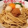 SUSURU TV(すする)さんにご紹介したいラーメン!日の出ラーメンの「ガッツ麺DX」