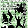 コミティア 『僕らを育てたすごい脚本の人』『宗教とアニメーション』『ワンパクKOZO』『行け!青春男子卓球部(仮)』、『SPACE GANG STAR』