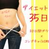 【ダイエット企画35日目】コンブチャ効果がでてきたぞ!