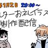 生配信のおしらせ(1月2日20時開始)