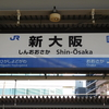 【エレベーターで楽チン!/ 甲子園球場へ】新大阪駅から「階段がない」道順(大阪駅経由)