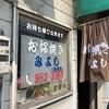 愛媛県松山市の名物【 三津浜焼き 】