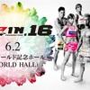 2019.06.02 RIZIN.16 6.02 神戸ワールド記念ホール