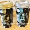 楽に痩せる!?ファミマ バターコーヒー飲み比べ。飲みやすいのはどっち?