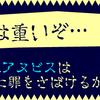 オレカバトル:新2章 Re:冥界神アヌビス は天秤で直に罪を裁けるか? 解読ver