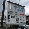 カトリック小宿教会【名瀬】