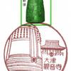 【風景印】大津観音寺郵便局(2020.5.15押印、図案変更前・終日印)
