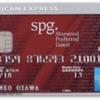 改悪と取るか、改善と取るか、SPGアメックスクレジットカードの発表を詳しく見ていきます。
