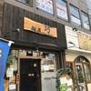 【らーめん】麺屋 巧 (伊丹)