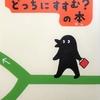 「コんガらガっち どっちにすすむ?の本」
