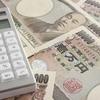 【資産運用の始め方】投資資金の最も簡単な作り方とは?