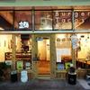 【オススメ5店】宮崎市郊外(宮崎)にあるカクテルが人気のお店