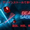 【オキュラスクエスト】『BeatSaber(ビートセイバー)』アップデート、アンインストールができない。原因、対処、解決法は?