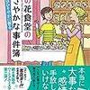 子どもが喜ぶ野菜料理! 菜の花食堂の「小松菜焼き2種」