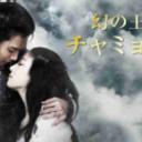 え、韓流ドラマ「幻の王女チャミョンゴ」の見逃し配信がiPhoneから無料で見れる!?