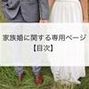 ・:*家族婚 専用ページ・:*【費用・演出・進行・衣装など】家族婚や少人数婚に役立つ情報ページ