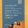 大阪ガスのスタイルプランPとアマゾンゴールド会員
