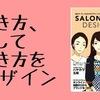 【書評】働き方、そして生き方をデザイン『SALON DESIGN No.07』
